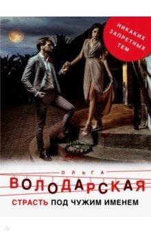 Страсть под чужим именем - Ольга Володарская