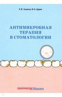 Антимикробная терапия в стоматологии. Принципы и алгоритмы - Ушаков, Царев