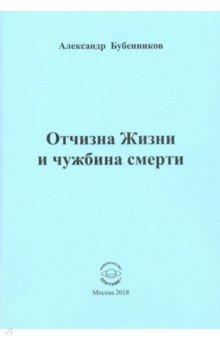 Отчизна Жизни и чужбина смерти. Стихи - Александр Бубенников