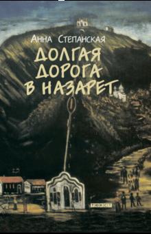 Анна Степанская - Долгая дорога в Назарет