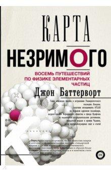 Джон Баттерворт - Карта незримого. Восемь путешествий по физике частиц