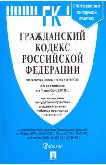 Гражданский кодекс РФ на 01.11.18. Части первая, вторая, третья и четвертая