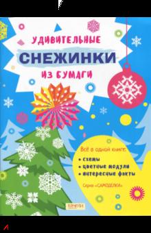 Ольга Матросова - Удивительные снежинки из бумаги