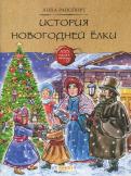Анна Рапопорт - История Новогодней елки обложка книги