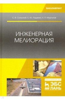 Инженерная мелиорация. Учебное пособие - Моргунов, Сольский, Ладенко