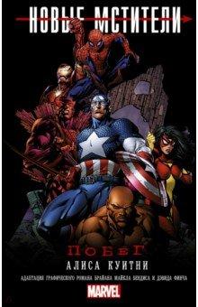 Новые Мстители: Побег - Алиса Куитни