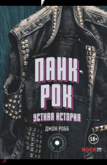 Джон Робб - Панк-Рок. Устная история
