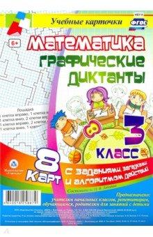 Математика. 3 класс. Графические диктанты. Комплект карт