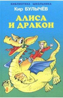 Алиса и дракон - Кир Булычев