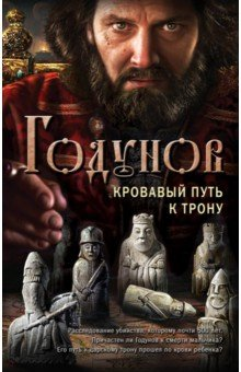 Годунов. Кровавый путь к трону - Александр Бубенников
