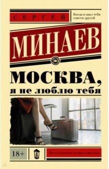 Москва, я не люблю тебя - Сергей Минаев