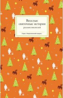 Лесков, Аверченко - Веселые святочные истории русских писателей