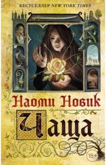 Наоми Новик - Чаща обложка книги