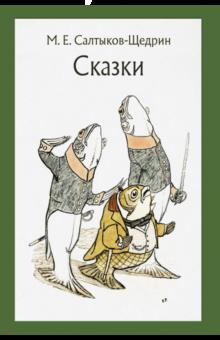 Сказки для детей изрядного возраста - Михаил Салтыков-Щедрин