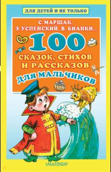 100 сказок, стихов и рассказов для мальчиков - Ушинский, Бианки, Толстой, Чуковский