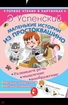 Маленькие истории из Простоквашино - Эдуард Успенский