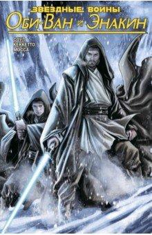 Чарльз Соул - Звёздные Войны. Оби-Ван и Энакин