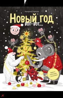 Катерина Горелик - Новый год вот-вот… Адвент-календарь с окошками обложка книги