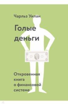 Голые деньги. Откровенная книга о финансовой системе - Чарльз Уилан