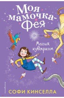 Магия кувырком - Софи Кинселла