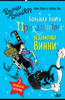 Лора Оуэн - Большая книга приключений ведьмочки Винни обложка книги