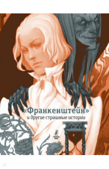 """Софья Прокофьева - """"Франкенштейн"""" и другие страшные истории. Пересказ Софьи Прокофьевой"""