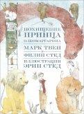 Марк Твен - Похищение принца Олеомаргарина обложка книги