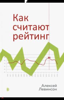Алексей Левинсон - Как считают рейтинг