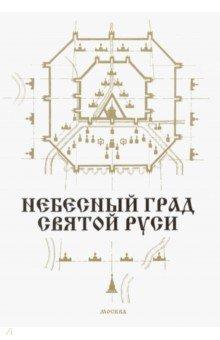 Небесный град Святой Руси - Геннадий Мокеев