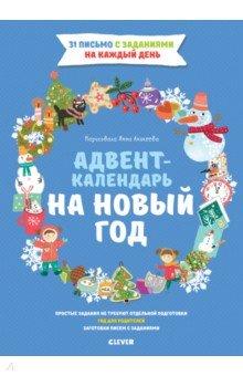Евгения Попова - Адвент-календарь на Новый год обложка книги