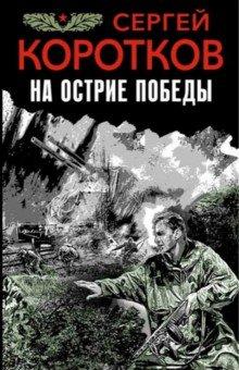 На острие победы - Сергей Коротков
