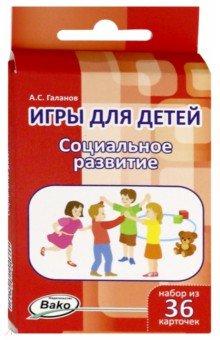 Игры для детей. Социальное развитие. Набор из 36 карточек - Александр Галанов