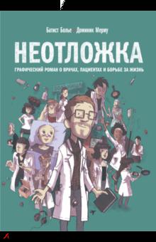 Неотложка. Графический роман о врачах, пациентах и борьбе за жизнь - Батист Болье
