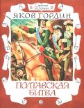 Яков Гордин - Страницы истории. Полтавская битва обложка книги
