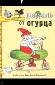 Педаль от огурца. Шевчук Игорь Михайлович