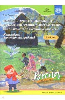 Конспекты культурных практик 5-7л. Весна - Валентина Савченко