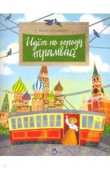 Идёт по городу трамвай - Дина Арсеньева
