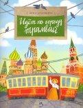 Дина Арсеньева - Идёт по городу трамвай обложка книги