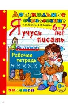Дошкольник. Я учусь писать. 6-7лет - Крылова, Конопля