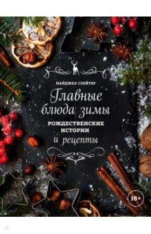 Главные блюда зимы. Рождественские истории и рецепты (специи) - Найджел Слейтер