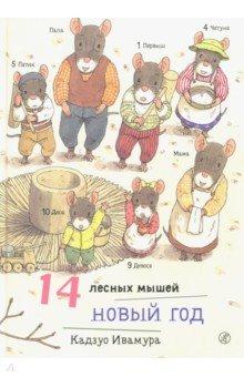 14 лесных мышей. Новый год - Кадзуо Ивамура