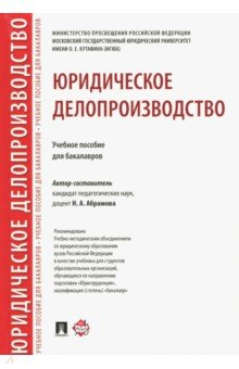 Юридическое делопроизводство. Учебное пособие для бакалавров - Н. Абрамова