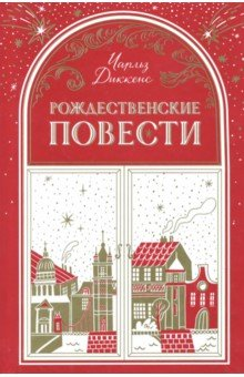 Рождественские повести - Чарльз Диккенс