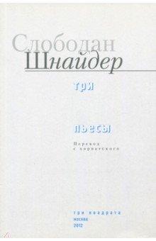 Три пьесы - Слободан Шнайдер