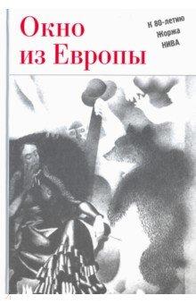 Окно из Европы. К 80-летию Жоржа Нива - Юрский, Попов, Багно, Нива
