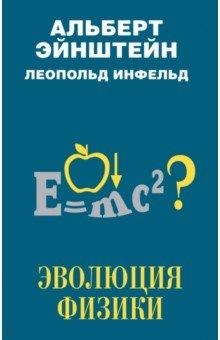 Эволюция физики - Альберт Эйнштейн