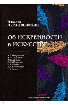 Об искренности в искусстве - Николай Чернышевский