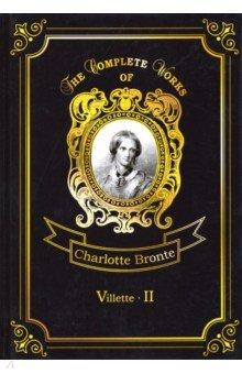 Villette 2 - Charlotte Bronte