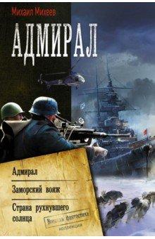 Адмирал. Заморский вояж. Страна рухнувшего солнца - Михаил Михеев