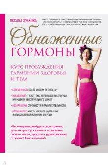 Обнаженные гормоны. Курс пробуждения гармонии здоровья и тела - Оксана Зубкова